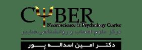 مرکز علوم اعصاب و روانشناسی سایبر